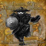 Глава27: Пандария дораскола. Кан, Десница Первой Зари (27)