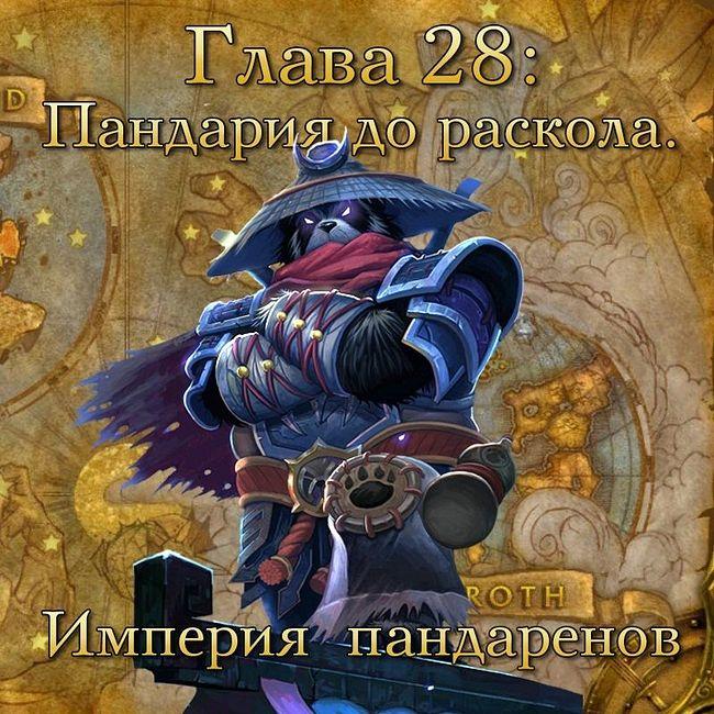 Глава28: Пандария дораскола. Империя пандаренов (28)
