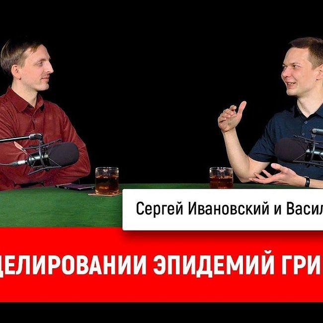 Василий Леоненко о моделировании эпидемий гриппа