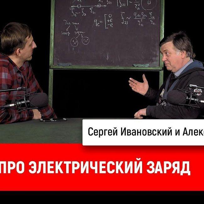 Александр Чирцов про электрический заряд