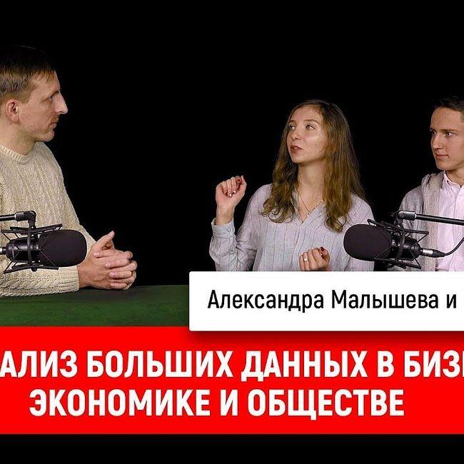 Александра Малышева и Юрий Ребрик про анализ больших данных в бизнесе, экономике и обществе