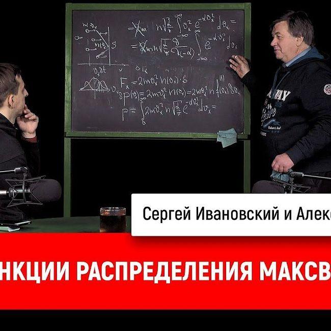 Александр Чирцов про функции распределения Максвелла