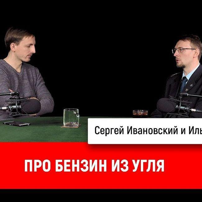 Илья Белоглазов про бензин из угля