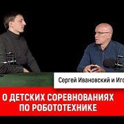 Игорь Лосицкий о детских соревнованиях по робототехнике