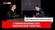 Александр Чирцов о теории вероятности и классической статистике