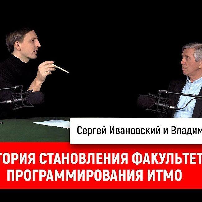 Владимир Парфенов: история становления факультета программирования ИТМО
