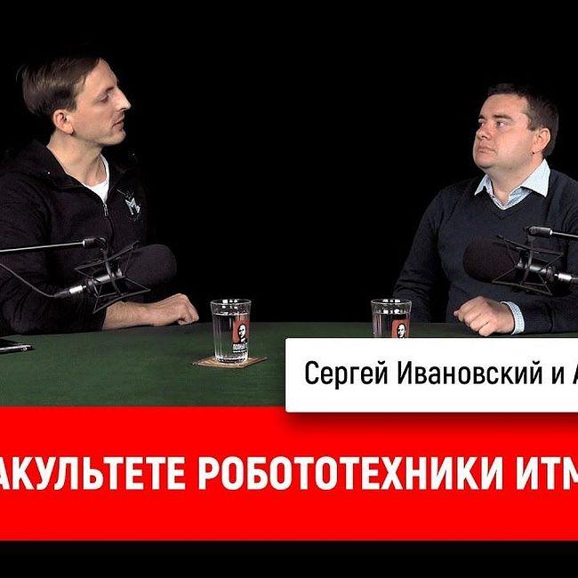 Антон Пыркин о факультете робототехники ИТМО