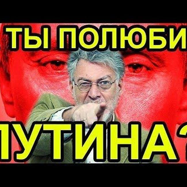 Антон Красовский - смог! А ты - полюбил(а) Путина?