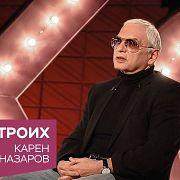 Карен Шахназаров в программе «На троих»