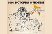 Василий Песков и его Елена