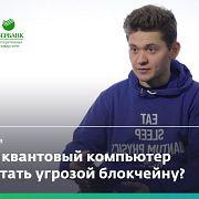 Квантовый блокчейн — Алексей Федоров