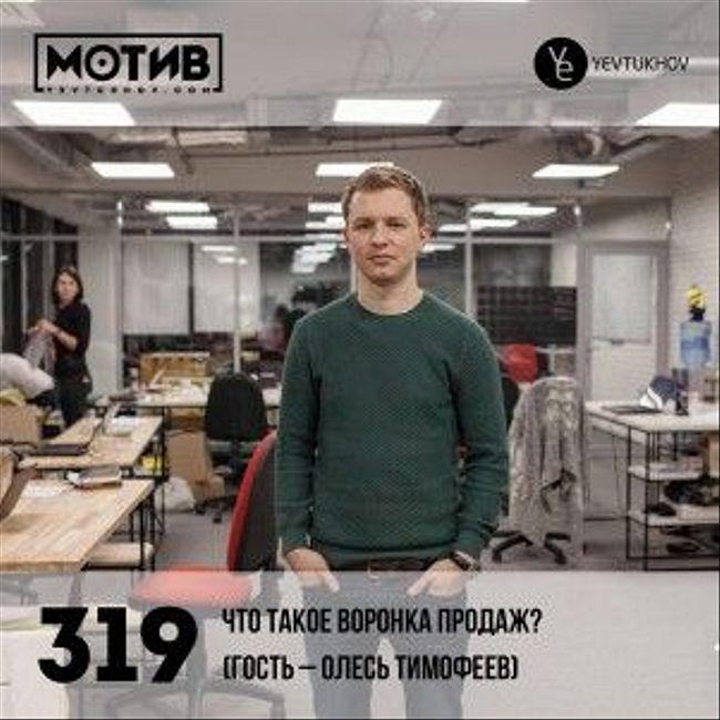 Майндшоу МОТИВ – 319 Что такое воронка продаж? (гость – Олесь Тимофеев)