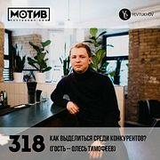 Майндшоу МОТИВ – 318 Как выделиться среди конкурентов? (гость – Олесь Тимофеев)