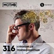 Майндшоу МОТИВ – 316 4 упражнения для тренировки концентрации