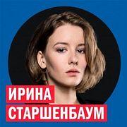 Ирина Старшенбаум @ Week & Star