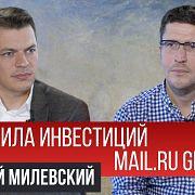 Как продать свой стартап стратегическому инвестору Mail.ru Group?   Алексей Милевский