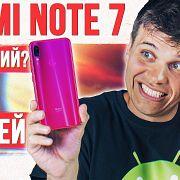Xiaomi Redmi Note 7 Pro С ГЛОБАЛКОЙ ???? Redmi Note 7 ПОКА!!!?