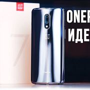 OnePlus 7 (НЕ Pro) Обзор - ВЫ ЕГО ЗАХОТИТЕ! ОН ОФИГЕННЫЙ!