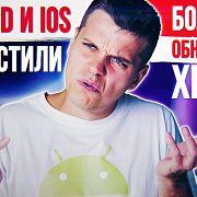 ОБНОВЛЕНИЕ Xiaomi ???? Android и iOS ПОДРУЖИЛИ ???? Новый Убойный REDMI