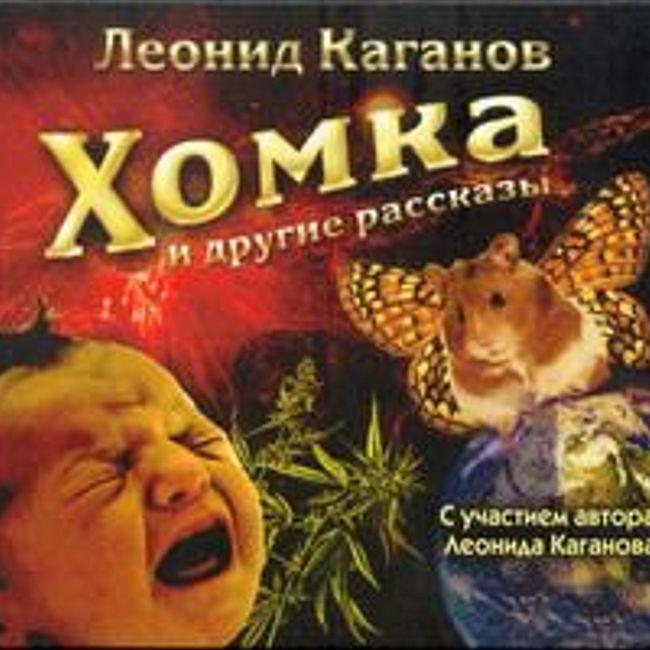 """Леонид Каганов. """"Хомка и Другие Рассказы"""". Моя космонавтика. 3"""