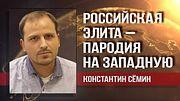 """Константин Сёмин. Пьяные пляски элиты на шее """"глубинного народа"""""""