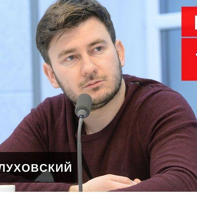 Дмитрий Глуховский // 26.03.18