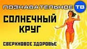 Солнечный круг. Сверхновое здоровье (Познавательное ТВ, Роман Василишин)