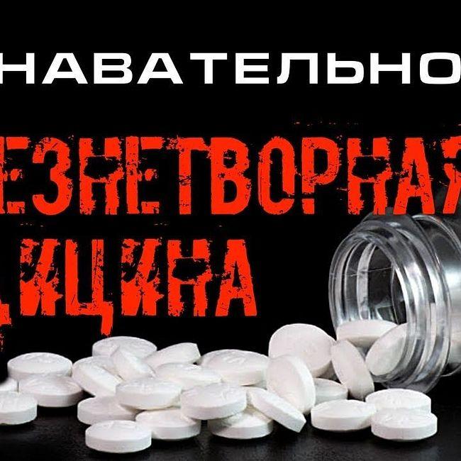 Болезнетворная медицина (Познавательное ТВ, Роман Василишин)