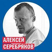 Алексей Серебряков, актёр @ Week & Star