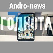 Лучший недорогой Android планшет с LTE и GPS