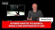 Игровой монитор, что выбрать: NVIDIA G-Sync или FreeSync от AMD