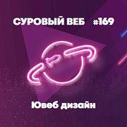 [Подкаст #169] [18+] Об ИТ-рынке в России по-чесноку