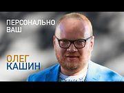 Персонально ваш / Олег Кашин  // 05.10.18