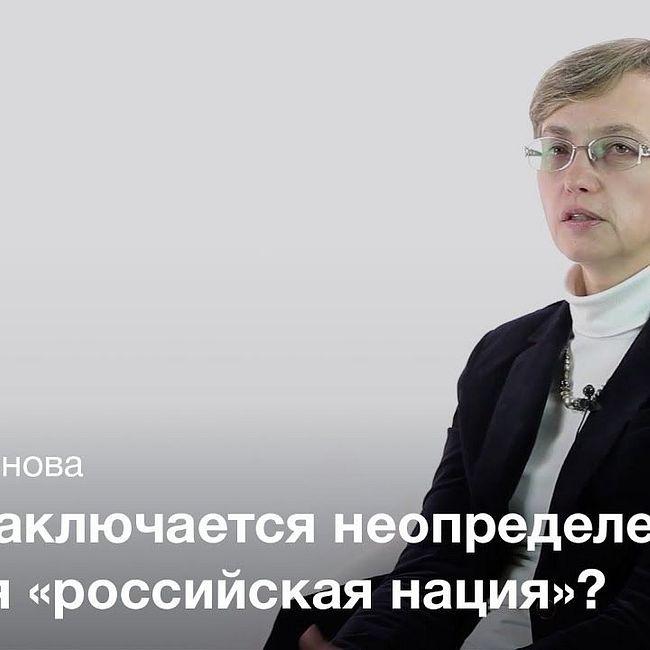 Политика идентичности в постсоветской России
