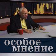 Особое мнение / Николай Сванидзе // 24.08.18