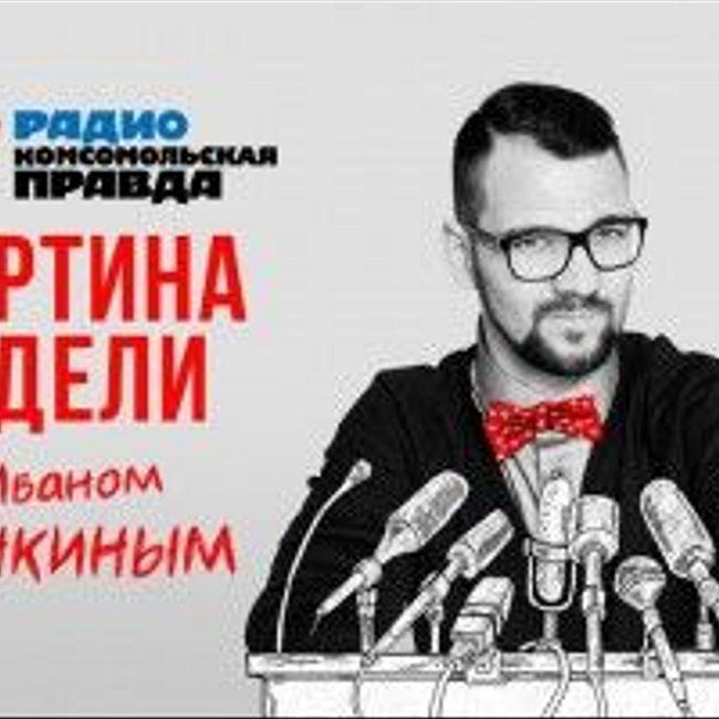 Руслан Осташко: Трагедия в Кемерово показала, что у нас народ реально понимает проблемы власти