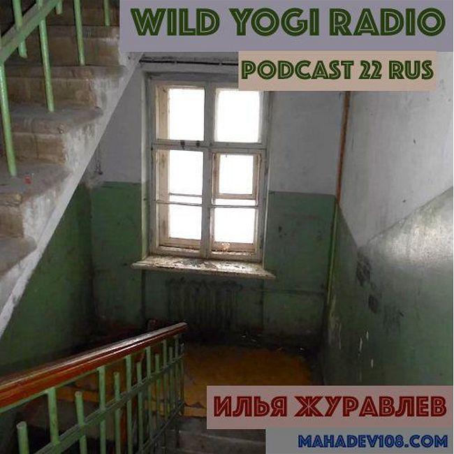 Wild Yogi Radio podcast 22 rus (22)