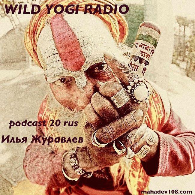 Wild Yogi Radio podcast 20 rus (20)