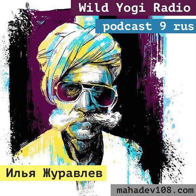 Wild Yogi Radio podcast 9Rus (9)