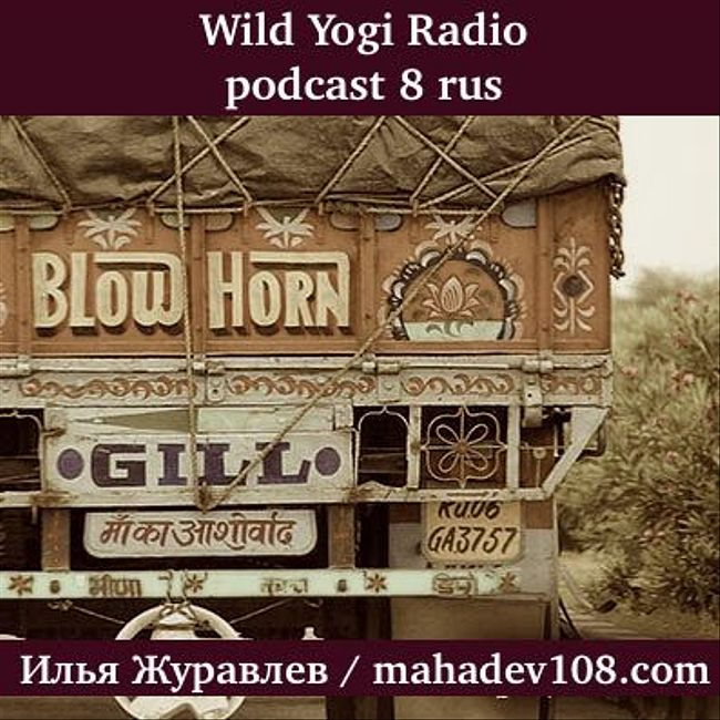 Wild Yogi Radio podcast 8Rus (8)