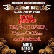 CHILDREN OF BODOM и DREAM THEATER, новый альбом METAL CHURCH (085)