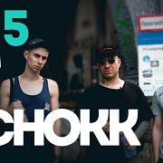 «Вписка» и Schokk: баттл-рэп, наркотики, цыгане и Oxxxymiron