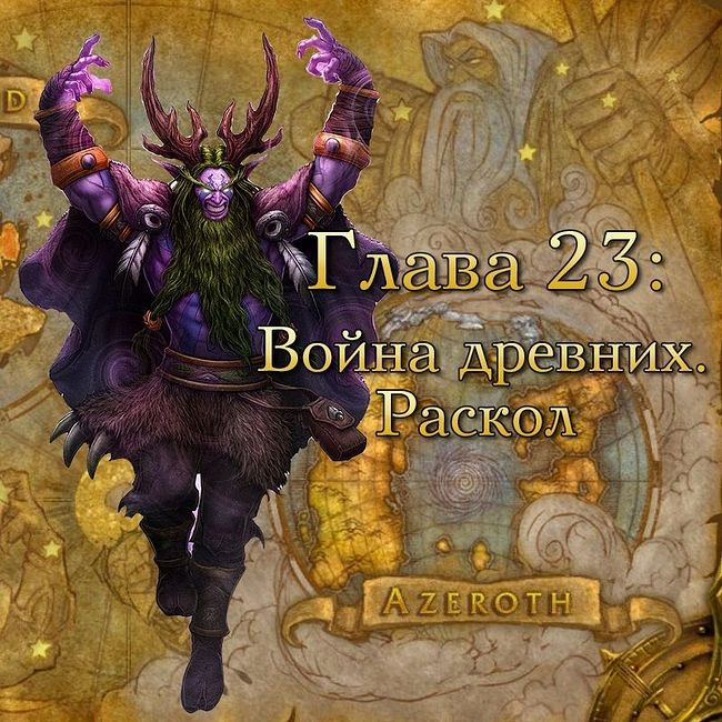 Глава23: Война древних. Раскол (23)