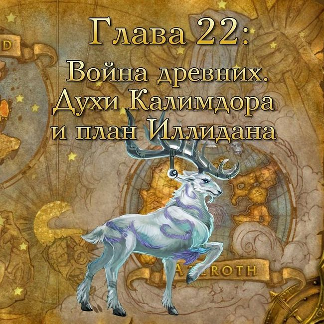 Глава22: Война древних. Духи Калимдора иплан Иллидана (22)