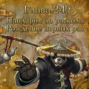 Глава24: Пандария дораскола. Рождение первых рас (24)