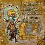 Глава25: Пандария дораскола. Империя Богомолов (25)