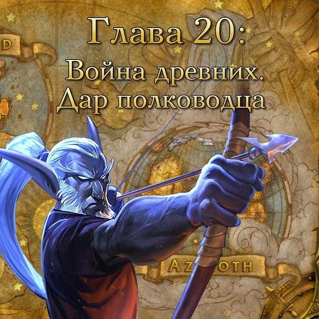 Глава20: Война древних. Дар полководца (20)
