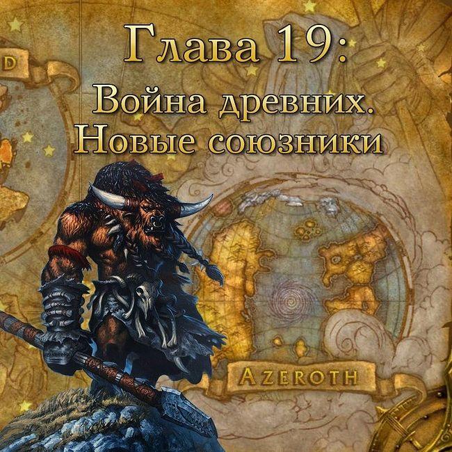 Глава19: Война древних. Новые союзники (19)
