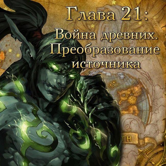 Глава21: Война древних. Преобразование источника. (21)