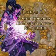 Глава17: Война древних. Помешательство Иллидана (17)